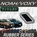 トヨタ NOAH VOXY ノア ヴォクシー (80系) フットレストカバー (ラバー)