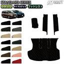 トヨタ NOAH VOXY ノア ヴォクシー (80系) ラゲッジマット サイドステップマット フットレストカバー (スタンダード)