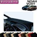【P5倍(マラソン)】 トヨタ ノア ヴォクシー 80系 ダッシュボードマット (スタンダード)