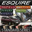 トヨタ エスクァイア 80系 フロアマット サイドステップマット ラゲッジマット (追加オプション) (スタンダード)