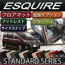 後期モデル対応 トヨタ エスクァイア 80系 フロアマット サイドステップマット ラゲッジマット (追加オプション) (スタンダード)