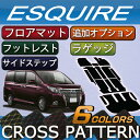 トヨタ エスクァイア 80系 フロアマット サイドステップマット ラゲッジマット (追加オプション) (クロス)
