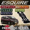 トヨタ エスクァイア 80系 フロアマット サイドステップマット ラゲッジマット (追加オプション) (プレミアム)