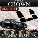 トヨタ クラウン 210系 フロアマット (スタンダード)
