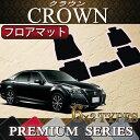 トヨタ CROWN クラウン 210系 フロアマット (プレミアム)