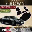 トヨタ CROWN クラウン 210系 フロアマット ラゲッジマット (プレミアム)