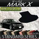 トヨタ マークX 130系 ラゲッジマット (スタンダード)
