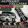ショッピングアルファード トヨタ 新型 アルファード ヴェルファイア 30系 フロアマット (フットレストカバー付き) ラゲッジマット (スタンダード)