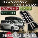 トヨタ 新型 アルファード ヴェルファイア 30系 フロアマット (フットレストカバー付き) ラゲッジマット (プレミアム)