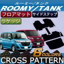 トヨタ ルーミー タンク 900系 フロアマット ラゲッジマット サイドステップマット (クロス)