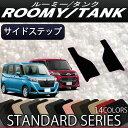 トヨタ ルーミー タンク 900系 サイドステップマット (スタンダード)