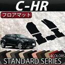 トヨタ C-HR ガソリン車 ハイブリッド車 フロアマット CHR (スタンダード)