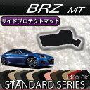 スバル BRZ ZC6 MT専用 サイドプロテクトマット (スタンダード)
