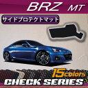 スバル BRZ ZC6 MT専用 サイドプロテクトマット (チェック)