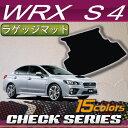 スバル WRX S4 ラゲッジマット (チェック)