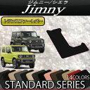 スズキ 新型 ジムニー JB64W ジムニーシエラ JB74W トランスファーレバーマット (スタンダード)