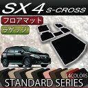 スズキ SX4 Sクロス フロアマット ラゲッジマット (スタンダード)