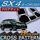 スズキ SX4 Sクロス フロアマット (クロス)