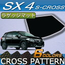 スズキ SX4 Sクロス ラゲッジマット (クロス)
