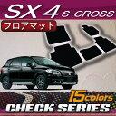 スズキ SX4 Sクロス フロアマット (チェック)
