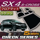 スズキ SX4 Sクロス フロアマット ラゲッジマット (チェック)