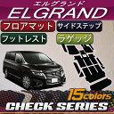日産 エルグランド E52 フロアマット ラゲッジマット サイドステップマット (チェック)