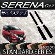 新型 日産 セレナ C27 サイドステップマット (スタンダード) おすすめ