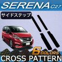 日産 新型 セレナ C27系 サイドステップマット (クロス)
