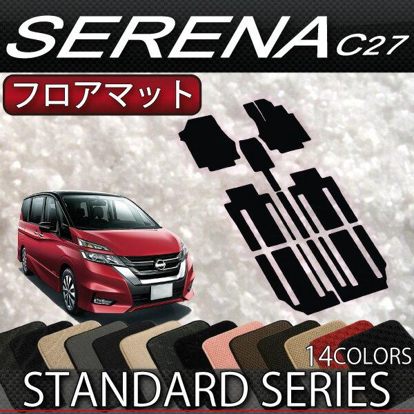 新型 日産 セレナ C27 フロアマット (スタンダード) おすすめ