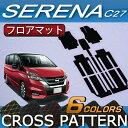 日産 新型 セレナ C27系 フロアマット (クロス)