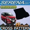 日産 新型 セレナ C27系 ラゲッジマット (クロス)
