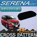 日産 新型 セレナ C27系 ラゲッジアンダーマット (クロス)