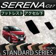 新型 日産 セレナ C27 フットレストカバー アクセル下カバー (スタンダード) おすすめ