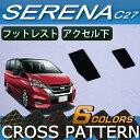 日産 新型 セレナ C27系 フットレストカバー アクセル下カバー (クロス)