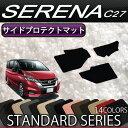 新型 日産 セレナ C27 サイドプロテクトマット (スタンダード) おすすめ