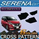 日産 新型 セレナ C27系 サイドプロテクトマット (クロス)