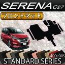 新型 日産 セレナ C27 フロント(一列目)マット (スタンダード) おすすめ