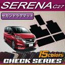 新型 日産 セレナ C27系 セカンドラグマット (チェック)