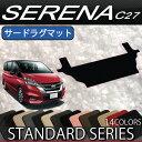 新型 日産 セレナ C27 サードラグマット (スタンダード) おすすめ