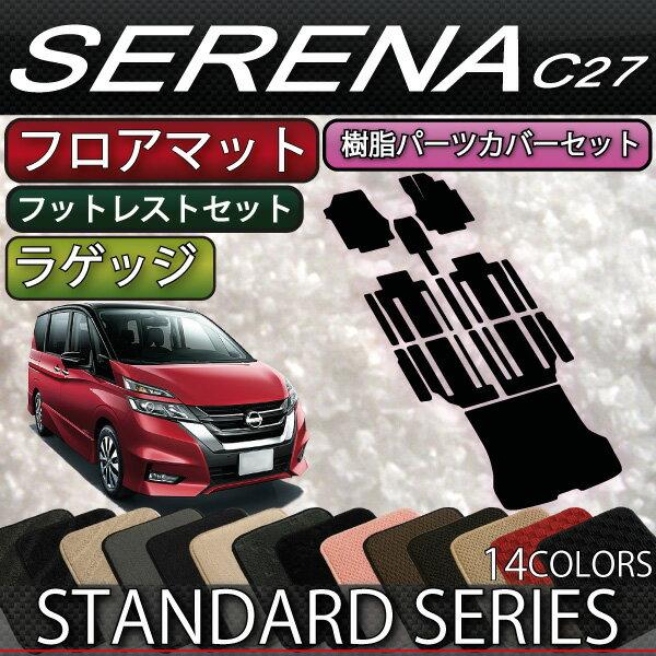 新型 日産 セレナ 「おすすめセット」 C27 フロアマット ラゲッジマット サイドステップマット (スタンダード)