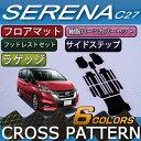 新型 日産 セレナ 「おすすめセット」 C27 フロアマット ラゲッジマット サイドステップマット (クロス)