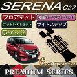 新型 日産 セレナ 「おすすめセット」 C27 フロアマット ラゲッジマット サイドステップマット (プレミアム)