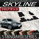 日産 SKYLINE スカイライン クロスオーバー 50系 フロアマット (スタンダード)