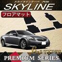 日産 SKYLINE スカイライン クーペ V36 フロアマット (プレミアム)