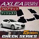マツダ 新型 アクセラ スポーツ BM 系 フロアマット (フットレストカバー付き) (チェック)