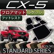 マツダ CX-5 KE系 フロアマット (フットレストカバー付き) ラゲッジマット (スタンダード)
