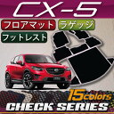 マツダ CX5 KE系 フロアマット (フットレストカバー付き) ラゲッジマット (チェック)