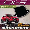 マツダ CX5 KE系 ラゲッジマット (チェック)