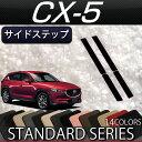 マツダ 新型 CX-5 CX5 KF系 サイドステップマット (スタンダード)