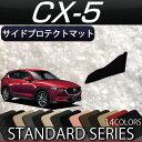マツダ 新型 CX-5 CX5 KF系 サイドプロテクトマット (スタンダード)
